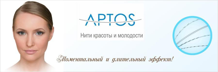 Знакомьтесь — нити для подтяжки аптос. техника введения, эффективность, цена и другие важные нюансы