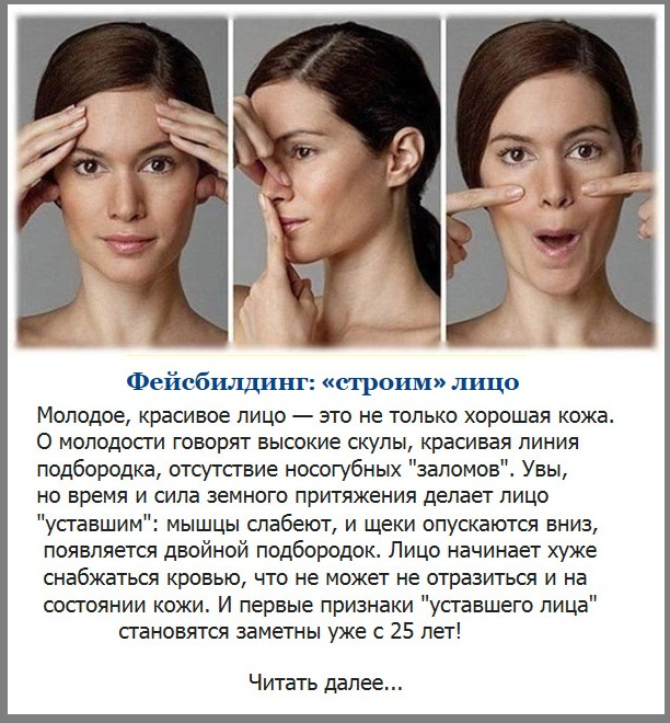 Как быстро похудеть в лице, чтобы появились скулы и впали щеки?