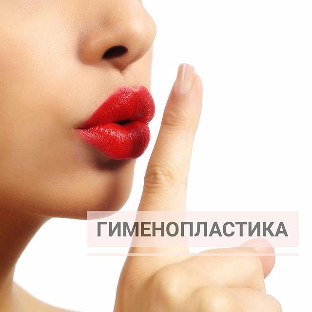 Гименопластика: особенности восстановления девственной плевы
