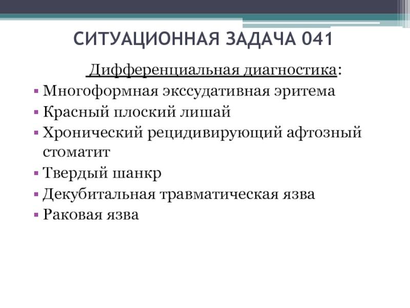 Многоформная экссудативная эритема (erythema exudativa multiforme)