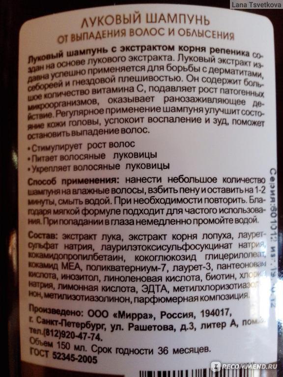Шампунь селенцин: состав шампуня, инструкция по применению