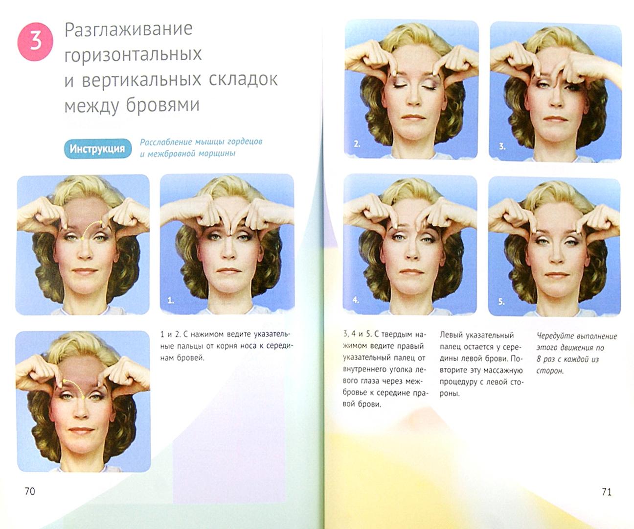 Гимнастика для лица галины дубининой: полный комплекс упражнений