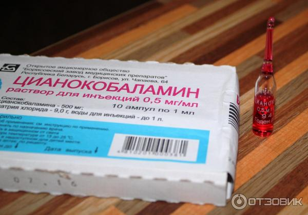 Витамин в12 в ампулах. цианокобаламин (витамин b12): инструкция по применению