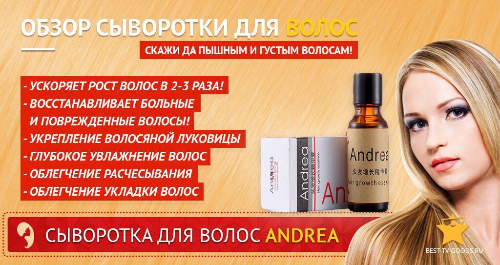 Сыворотка аndrea для роста волос: отзывы покупателей
