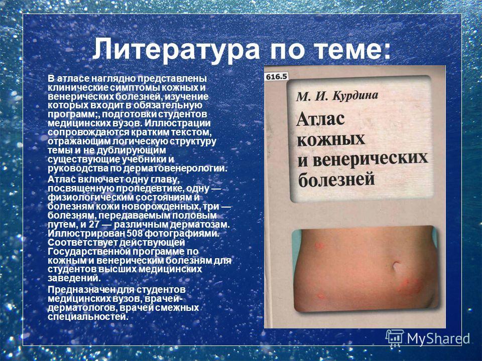 Инструкция по применению таблеток диакарб, аналоги препарата