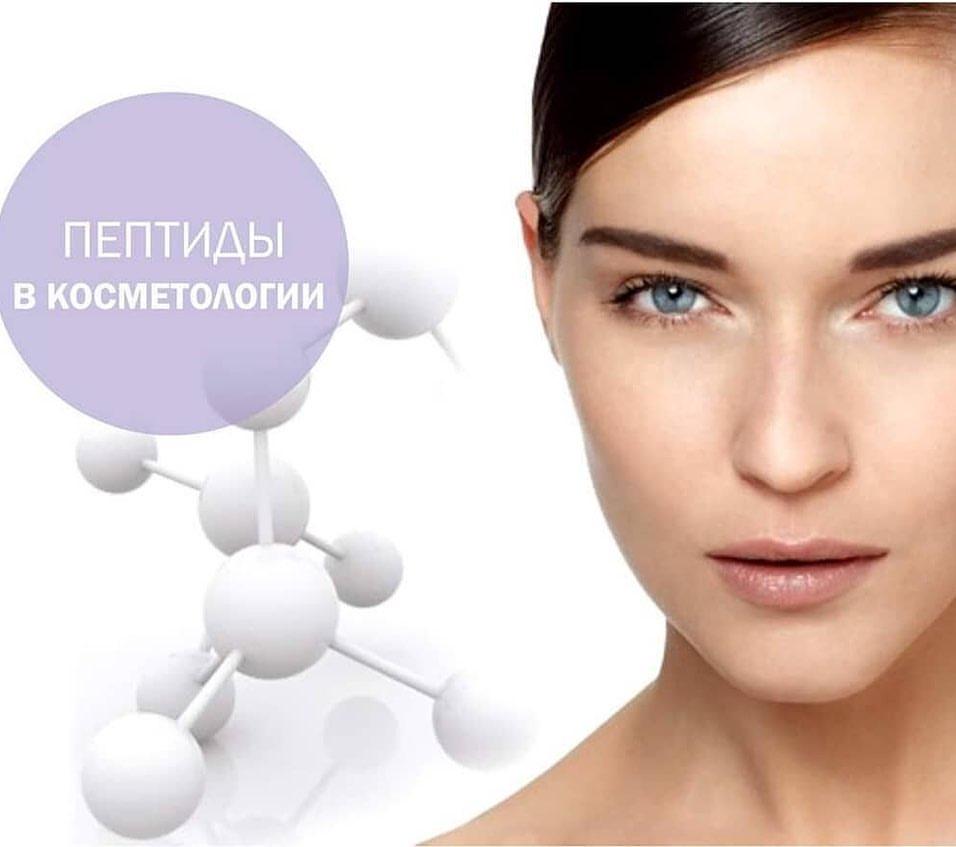 Омолаживающая косметика с пептидами: варианты продукции и рейтинг лучших видов