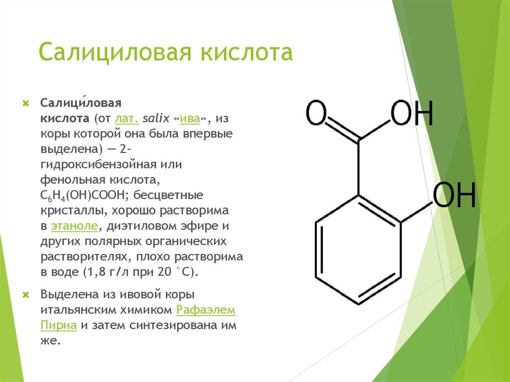 Салициловая кислота: свойства, показания  и противопоказания, инструкция по применению,  отзывы
