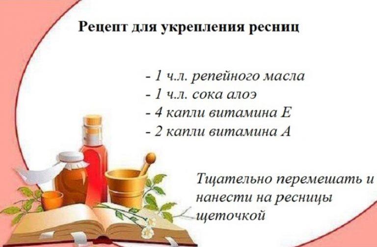 Натуральные масла для роста пышных ресничек