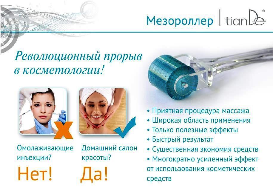 Как правильно пользоваться мезороллером для лица и тела в домашних условиях
