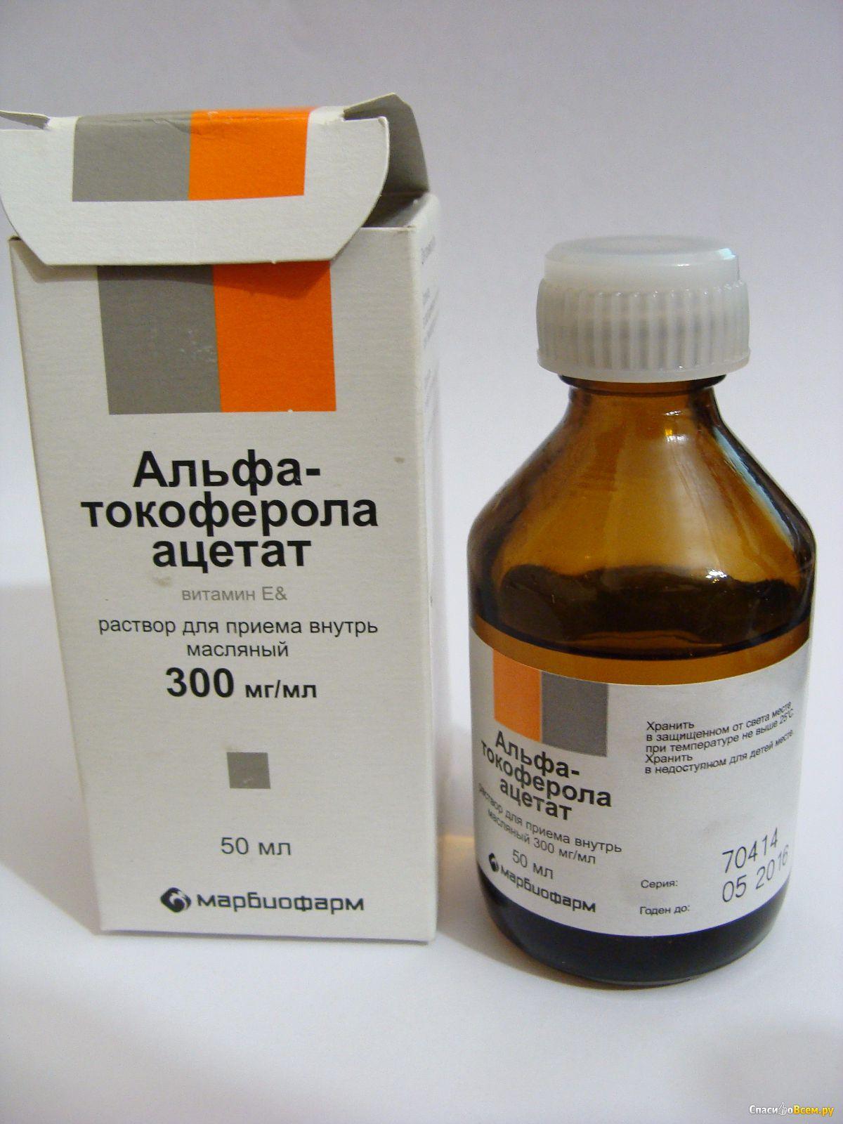 Витамин Е инструкция по применению в капсулах и отзывы