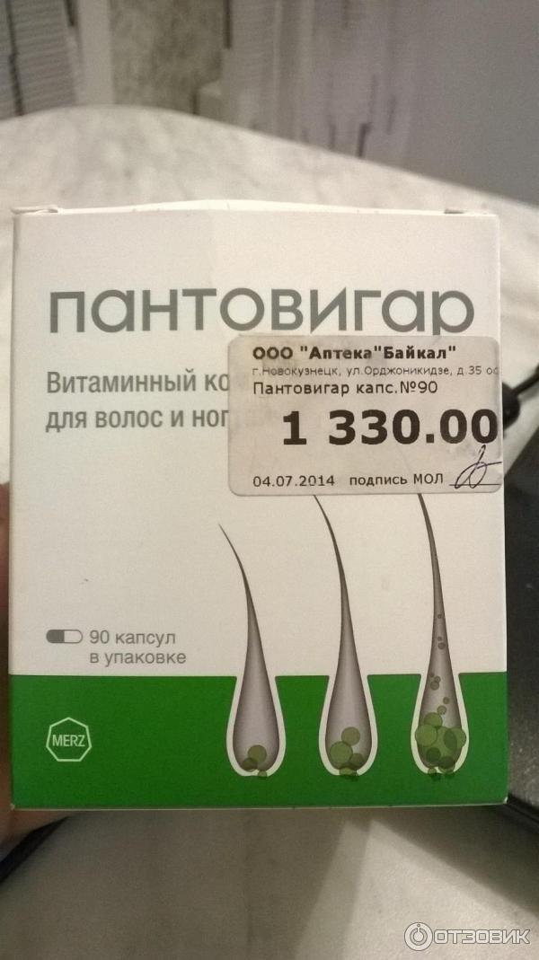 Витамины пантовигар от выпадения волос: отзывы
