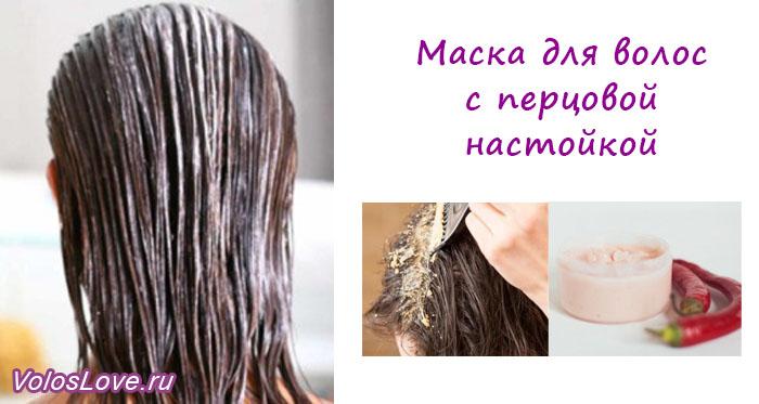 Перец для роста волос — маски для волос с красным жгучим перцем и перцовой настойкой