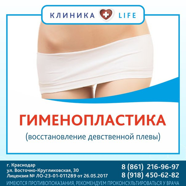 Восстановление девственной плевы (гименопластика) | москва