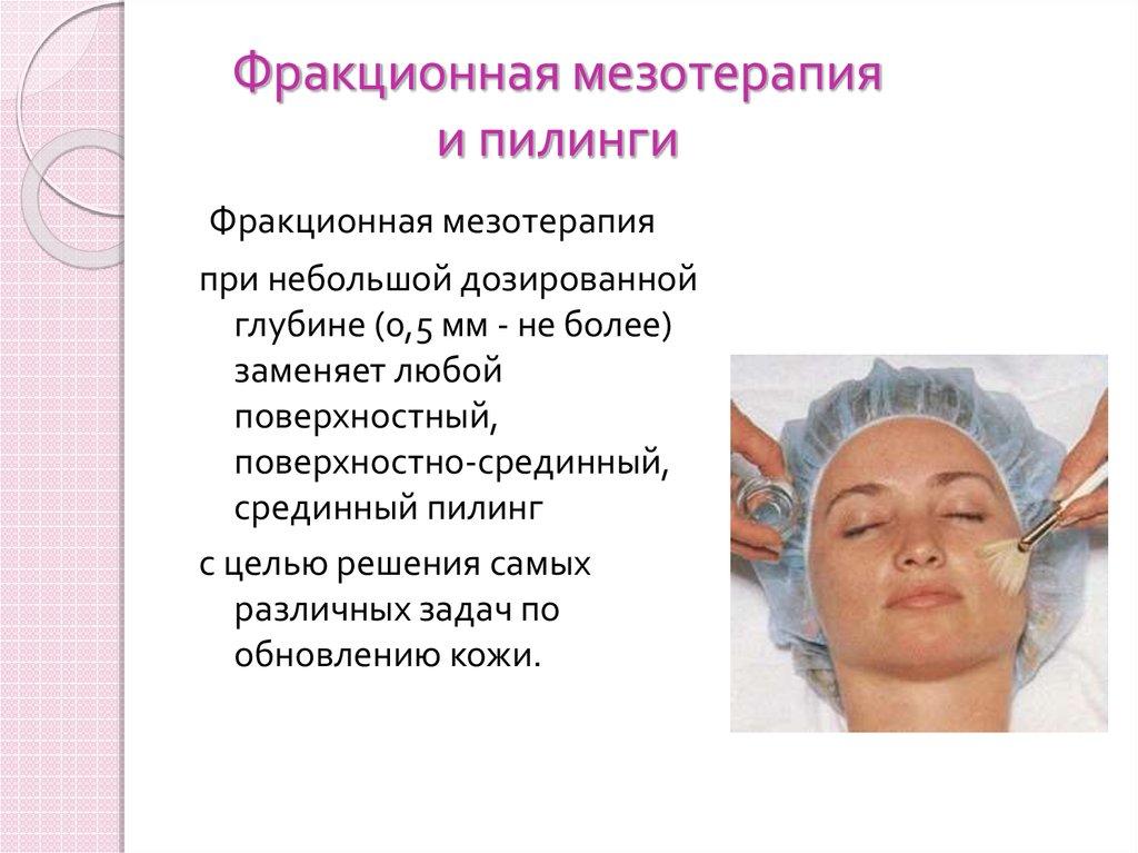 Что такое аппаратная, фракционная и безинъекционная мезотерапия лица