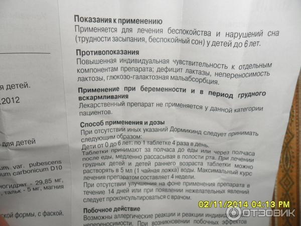 Таблетки тиогамма 600