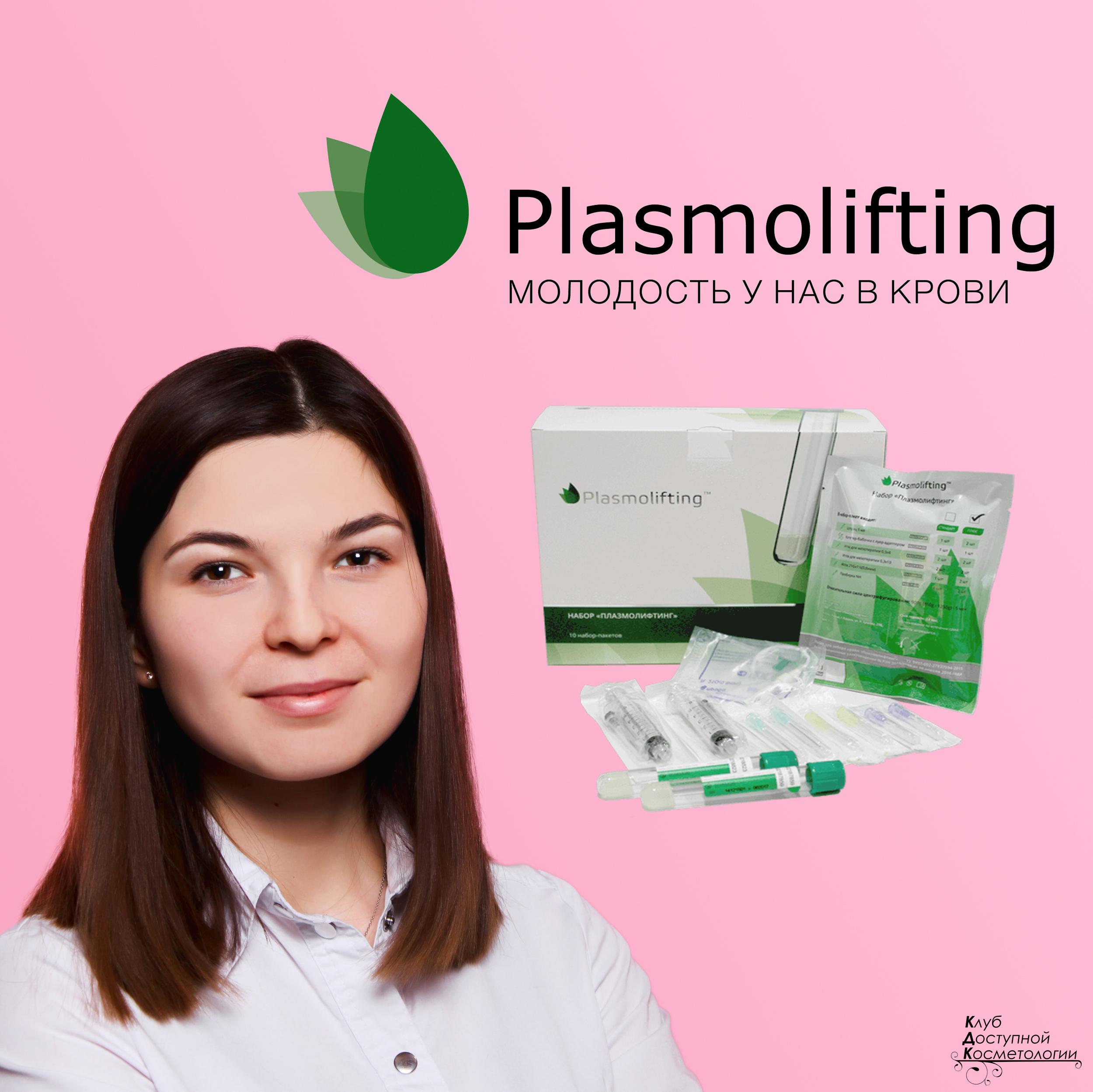 Возможности и эффективность плазмотерапии для лица