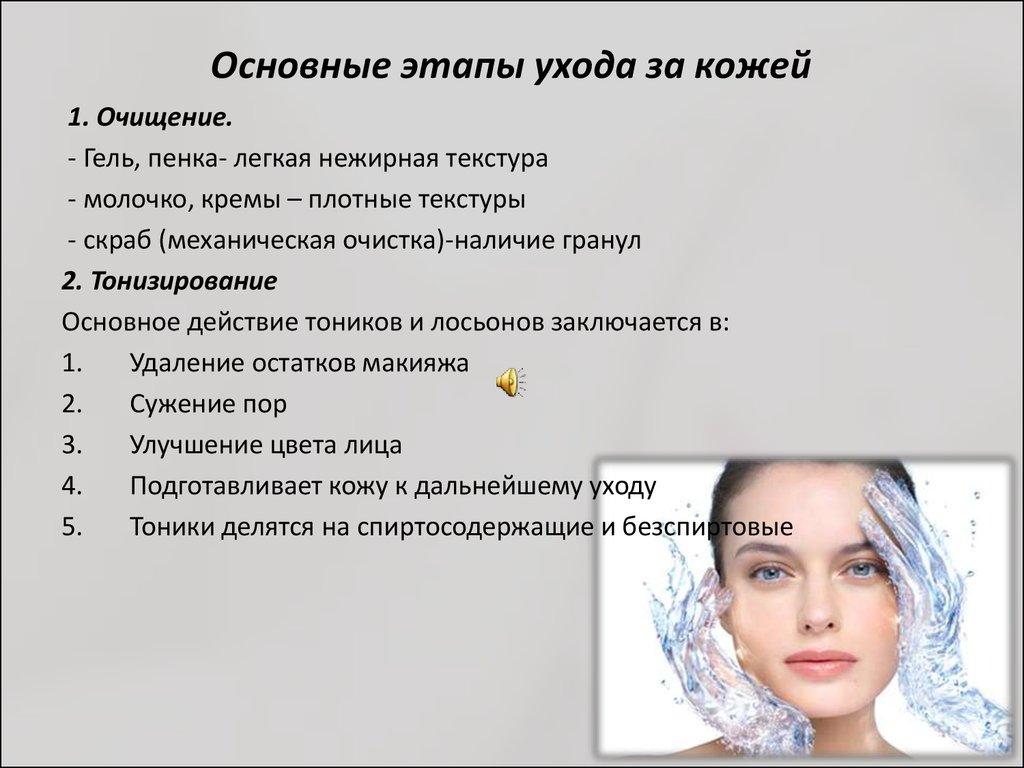 Особенности ухода за нормальной кожей лица