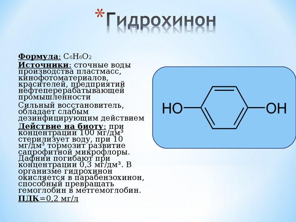 Гидрохинон — википедия с видео // wiki 2