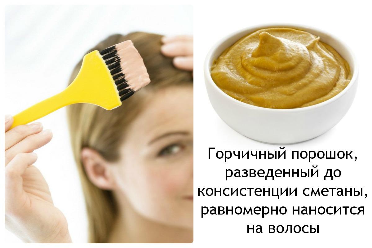 Маски для волос на основе горчицы в домашних условиях