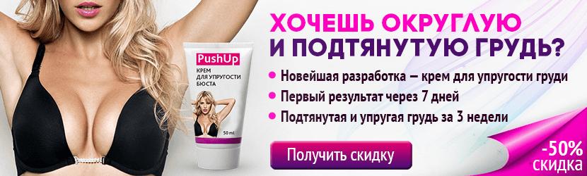 Как сделать грудь упругой в домашних условиях — 29 эффективных средств