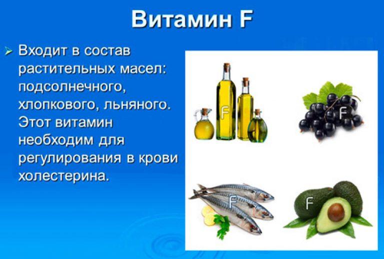 Витамин f: где больше всего содержится и для чего нужен