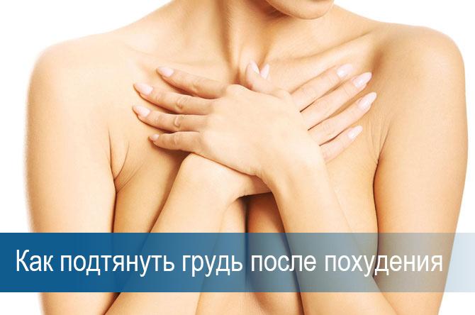 Как подтянуть сильно обвисшую грудь после родов и что делать для восстановления ее упругой формы — топ 7 методов