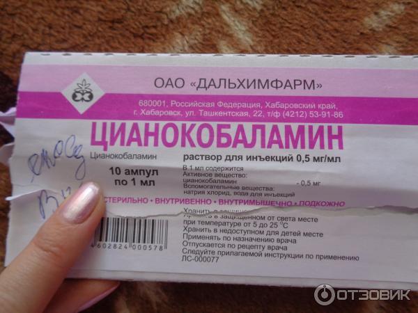 B12 витамин для лица уколы