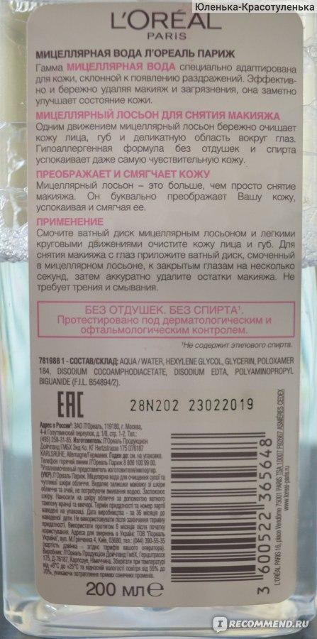 Нужно ли смывать мицеллярную воду
