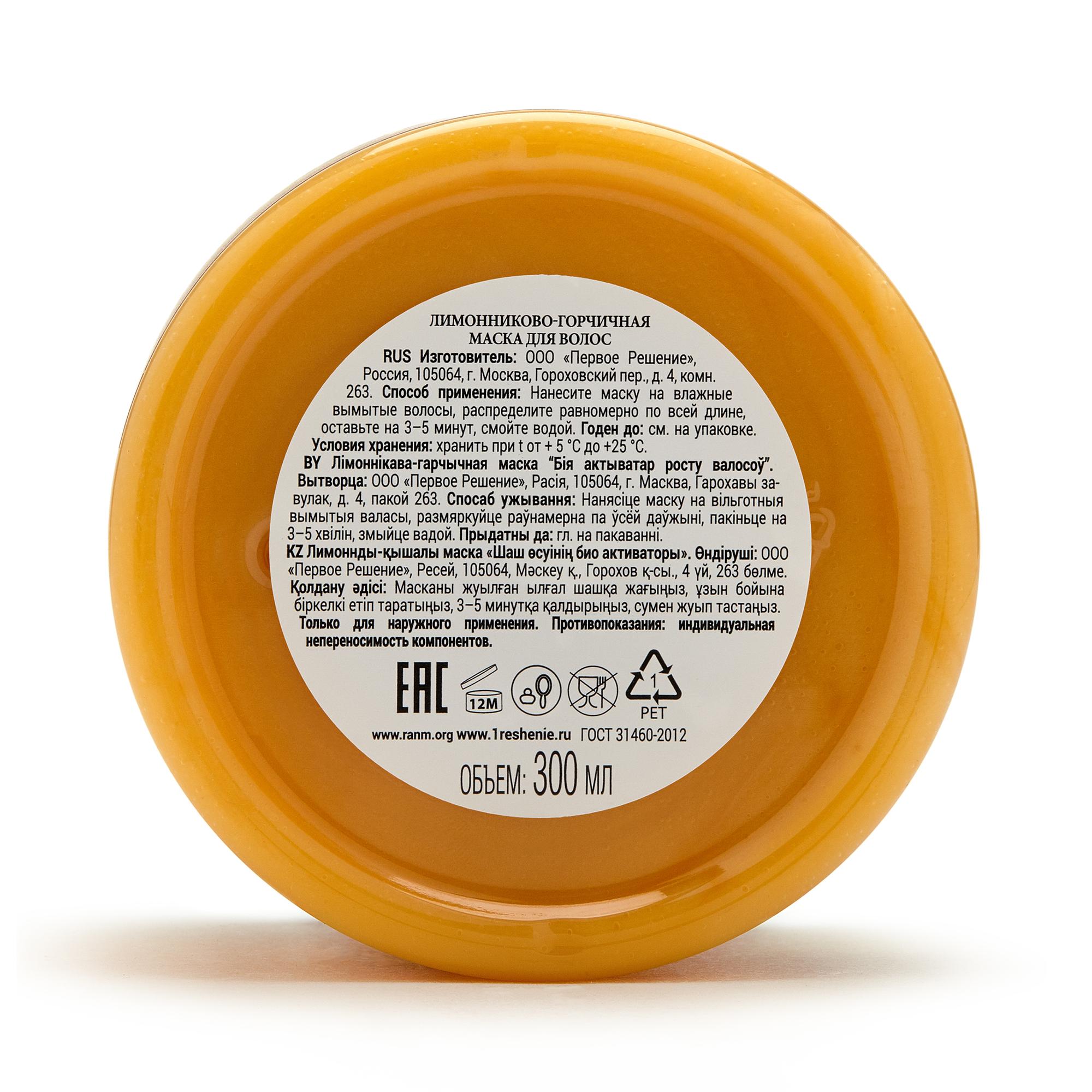 Горчичная маска для волос: полезный «пожар» наголове