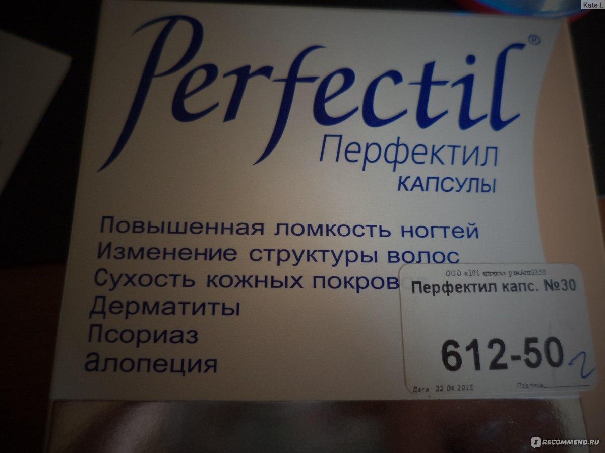 Перфектил