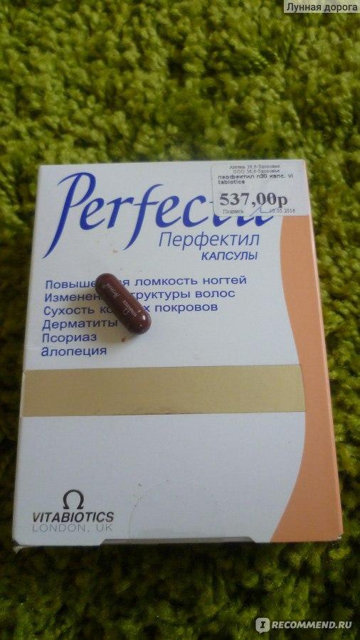 Отзывы о витаминах для кожи, волос и ногтей перфектил