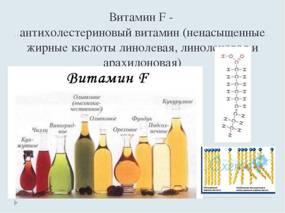 Витамин f (ф): польза, содержание в продуктах, дефицит и избыток в организме