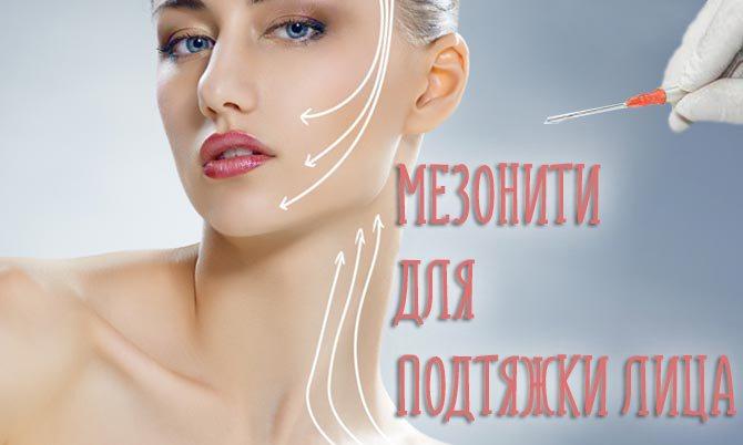 Мезонити для подтяжки лица. какие бывают мезонити в тредлифтинге