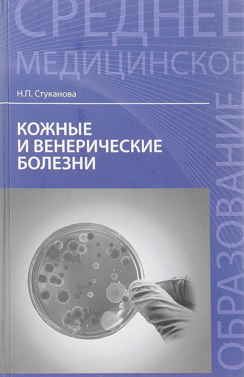 Реферат: история болезни инфекционніе болезни - bestreferat.ru