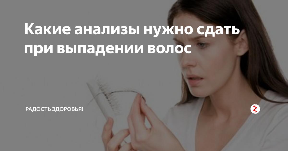 Алопеция у женщин: какие анализы при выпадении волос и облысении нужно сдавать