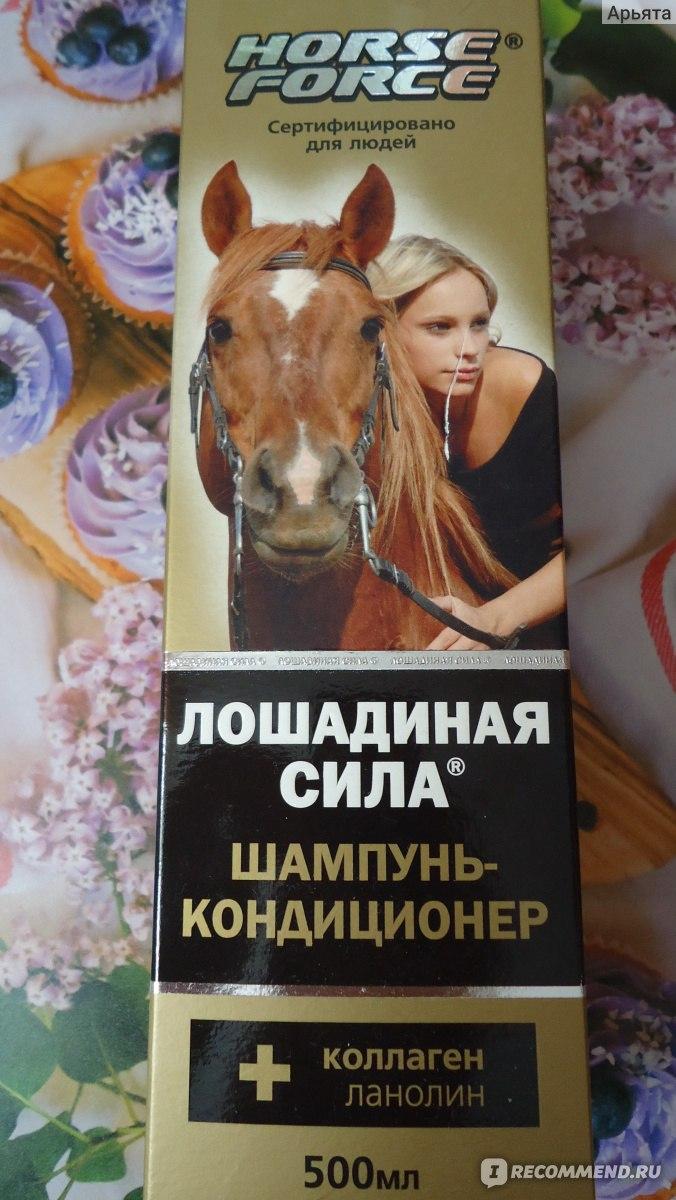 """Шампунь """"лошадиная сила"""""""