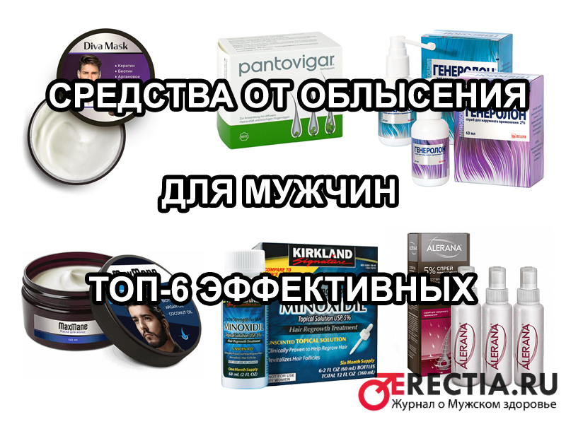 Топ-10 медицинских средств от выпадения волос у мужчин