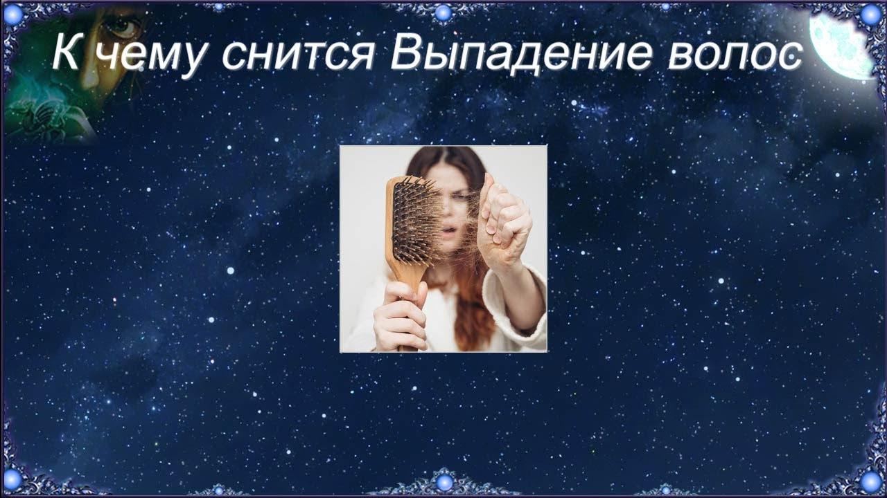 Сонник выпавшие волосы в руках. к чему снится выпавшие волосы в руках видеть во сне - сонник дома солнца