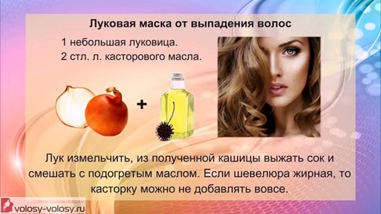 Луковая маска для волос - рецепты, советы, отзывы