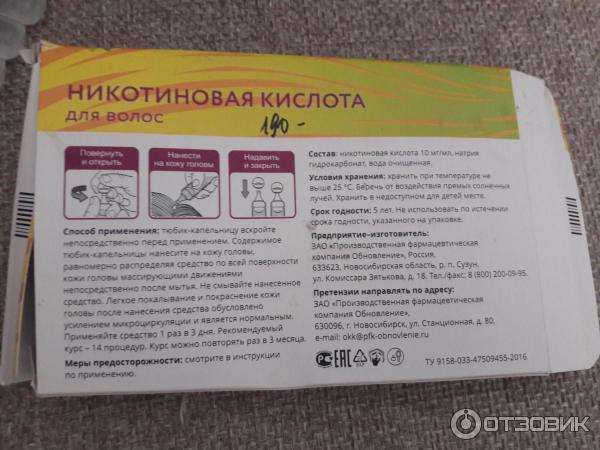 Лечение волос никотиновой кислотой