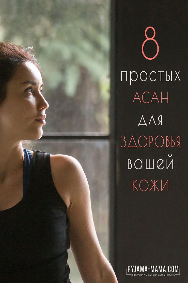Самые эффективные йога-упражнения для похудения :: фотокомплексы :: «живи!»