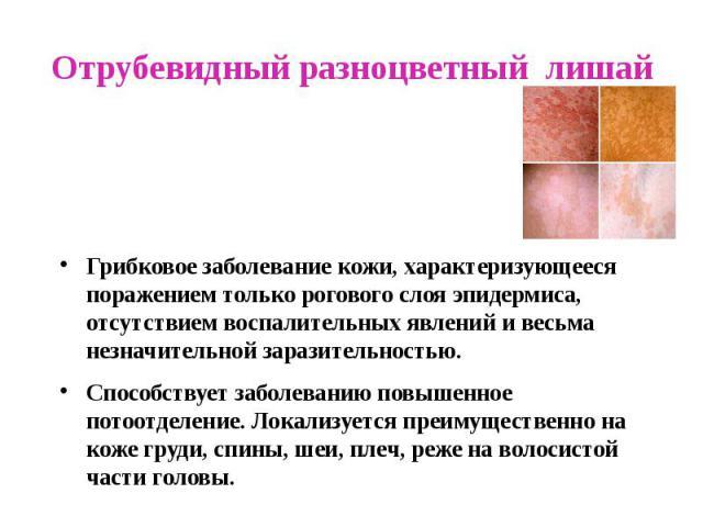 Цветной лишай у человека. фото, признаки, стадии, лечение народными средствами, препараты