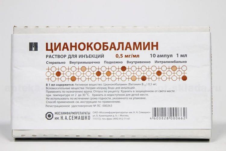 Витамин в12 в таблетках