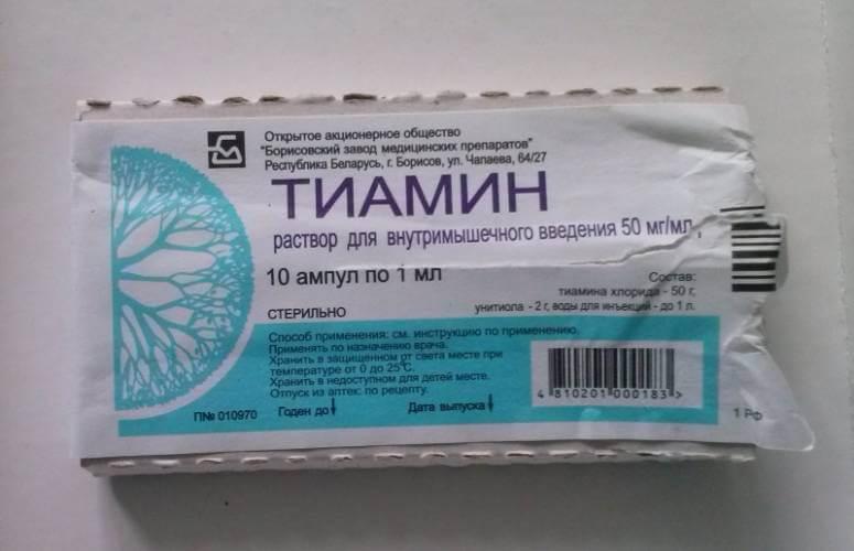 Витамин b12 в ампулах: инструкция по применению