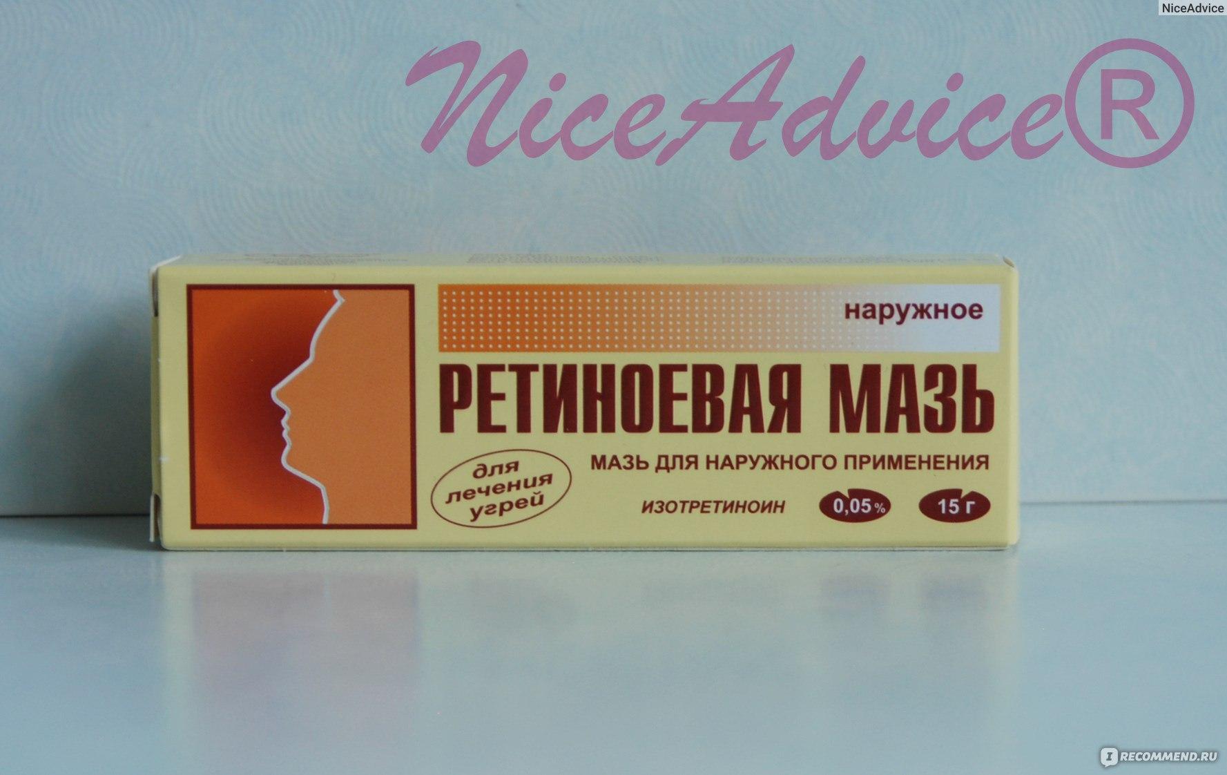 Ретинол (витамин а) для кожи лица, польза и применение в домашних условиях