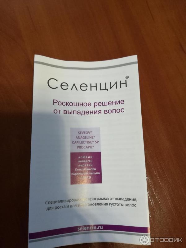 Шампунь «селенцин» от выпадения волос: секрет красоты и здоровья