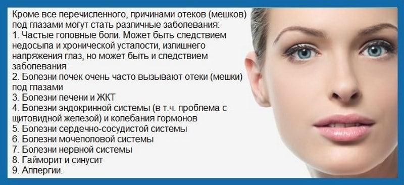 Почему отекает лицо? переели на ночь или серьезное заболевание: выясняем причины, эффективно лечим