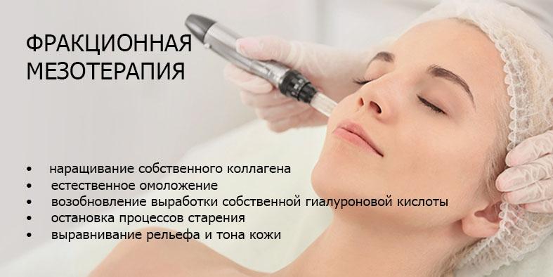 Фракционная микроигольчатая мезотерапия лица в салоне и дома