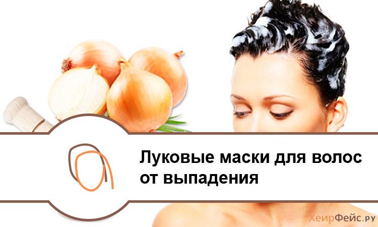 Маска для волос с луком от выпадения и для роста: отзывы