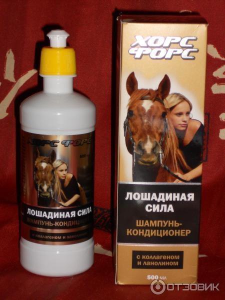 Свойства шампуня «лошадиная сила»